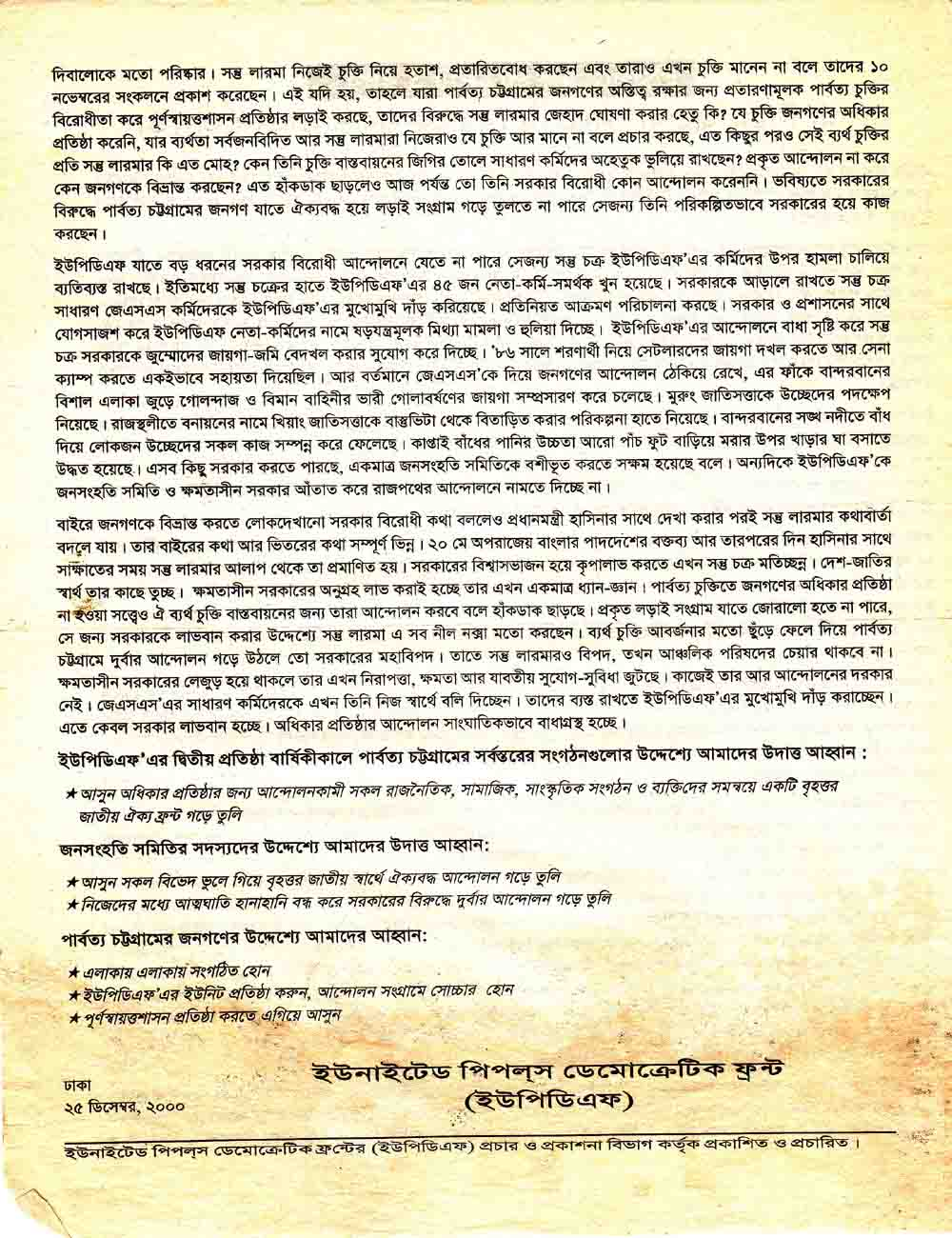 1-Leaflet on 2nd founding anniversary, page-2