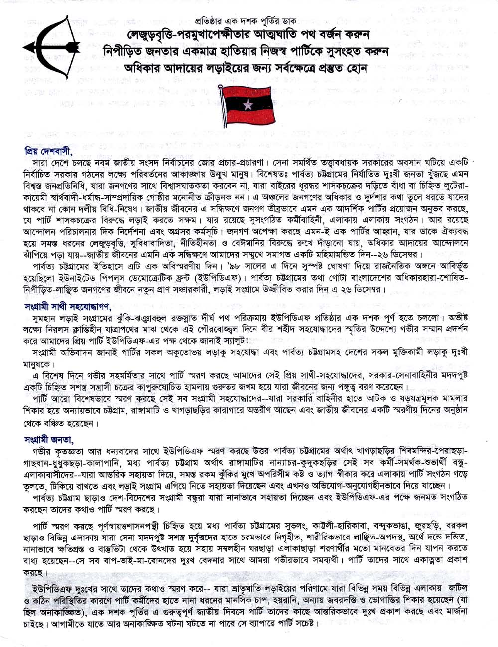 10. Leaflet on 10th founding anniversary, page-1