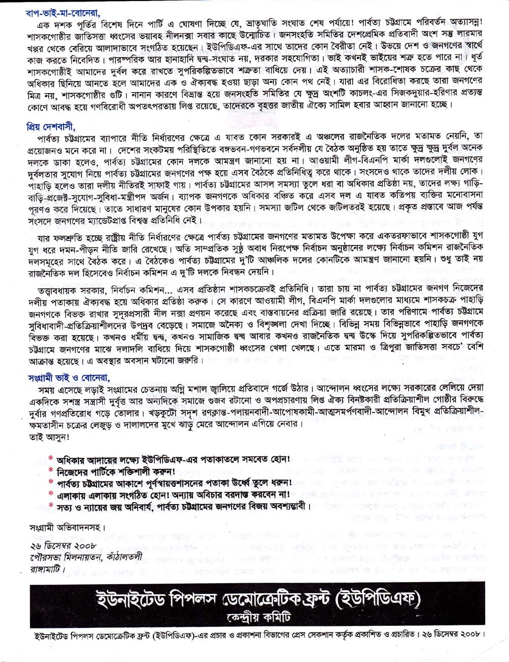 10. Leaflet on 10th founding anniversary, page 2