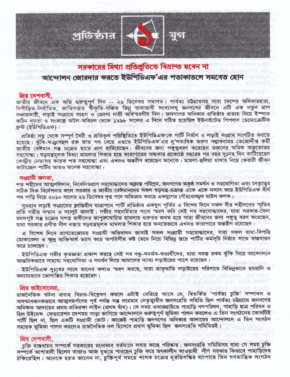 11. Leaflet on 12th founding anniversary, page-1
