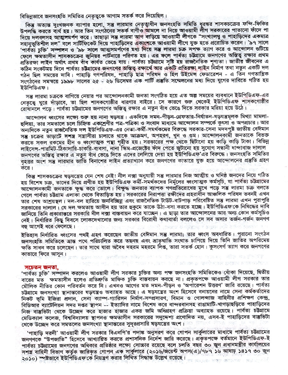 11. Leaflet on 12th founding anniversary, page-2