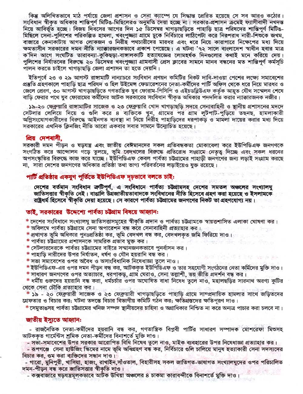 11. Leaflet on 12th founding anniversary, page-3