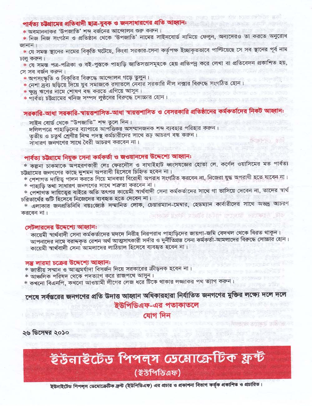 11. Leaflet on 12th founding anniversary, page-4