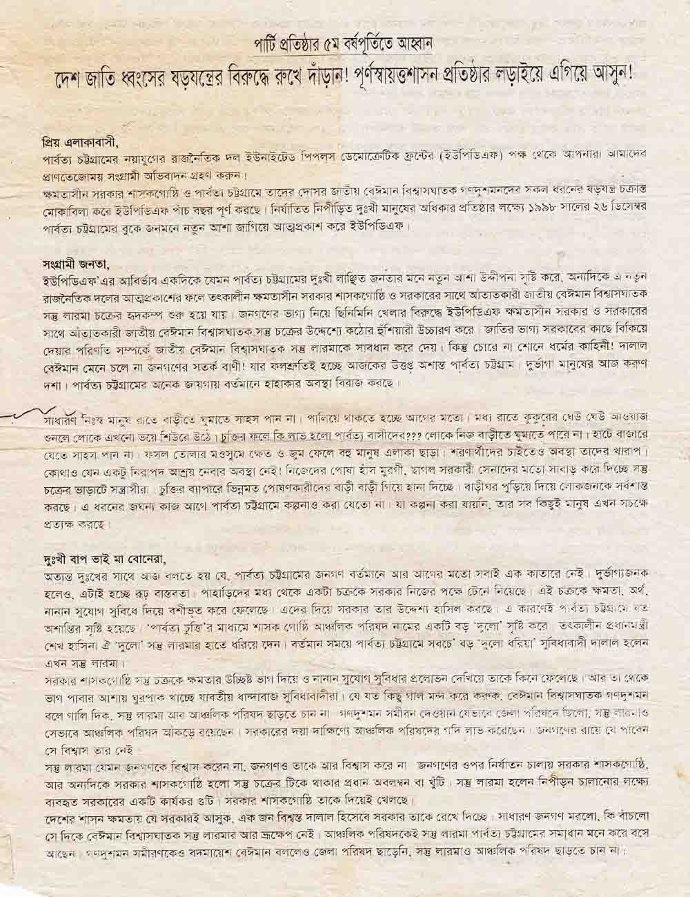 4. Leaflet on 5th founding anniversary, page-1