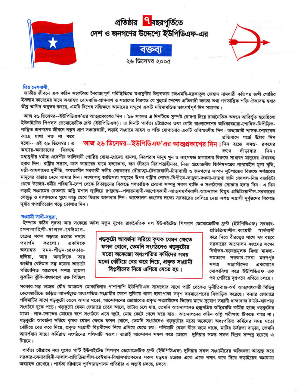 8- Leaflet on 7  founding anniversary, page-1