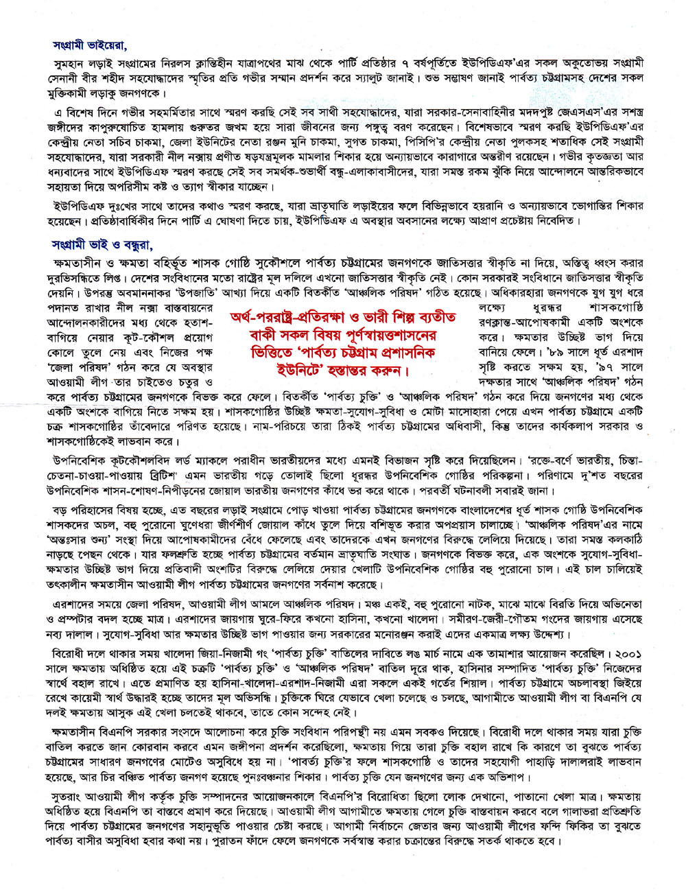 8- Leaflet on 7  founding anniversary, page-2