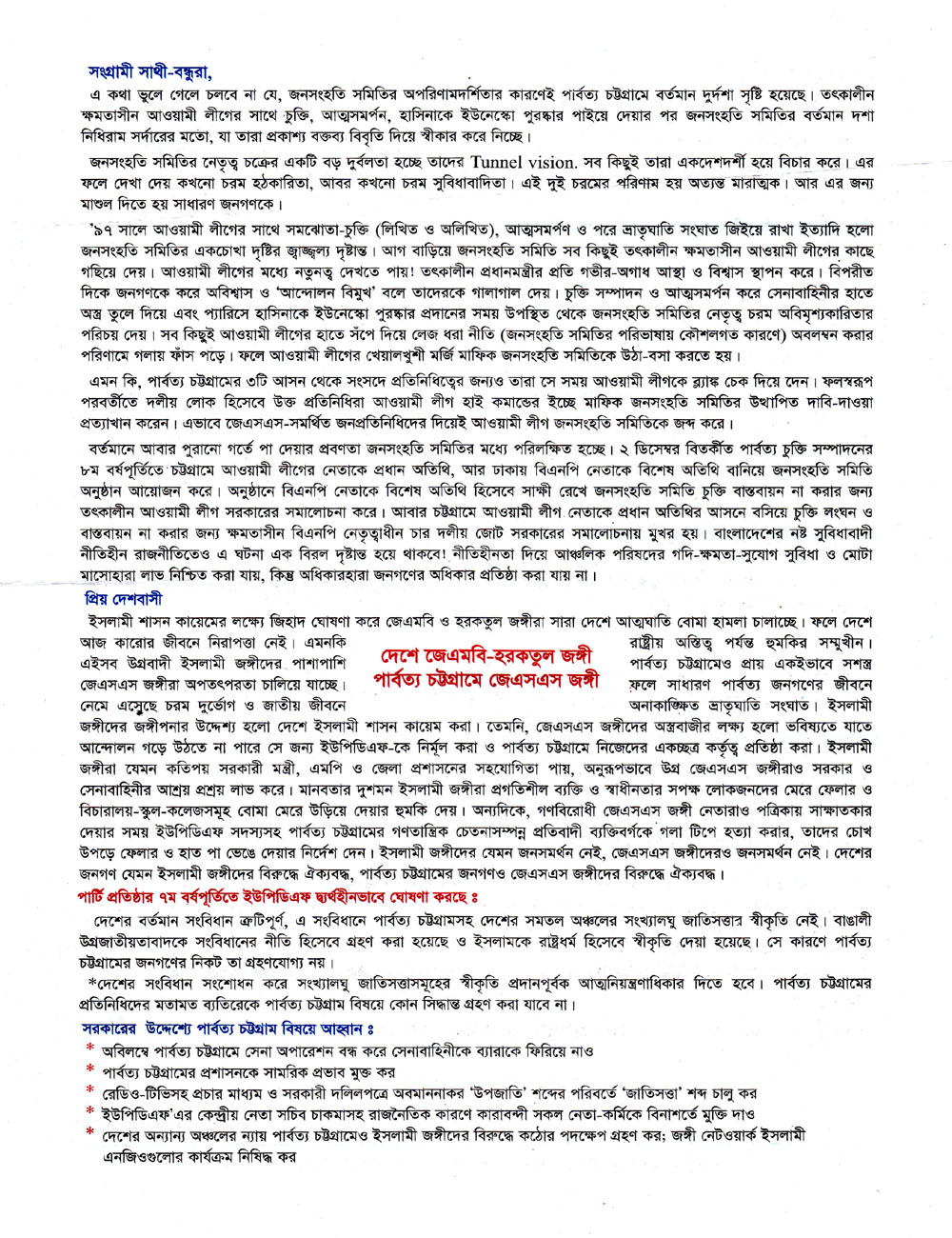 8- Leaflet on 7  founding anniversary, page-3