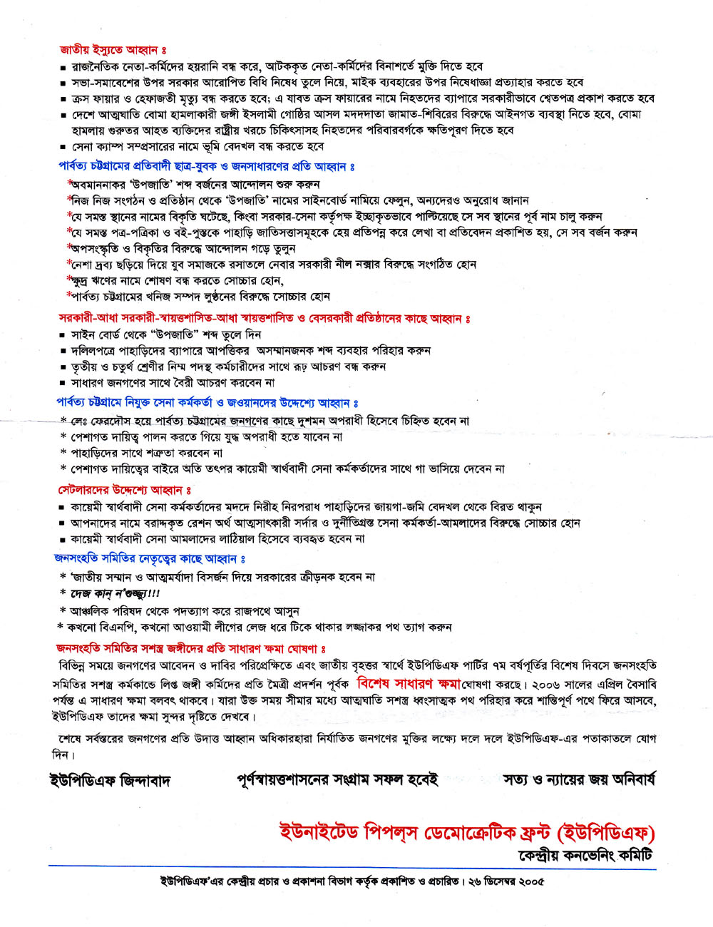 8- Leaflet on 7  founding anniversary, page-4