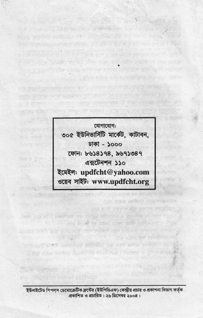 Booklet on 6th founding anniversary, page-8