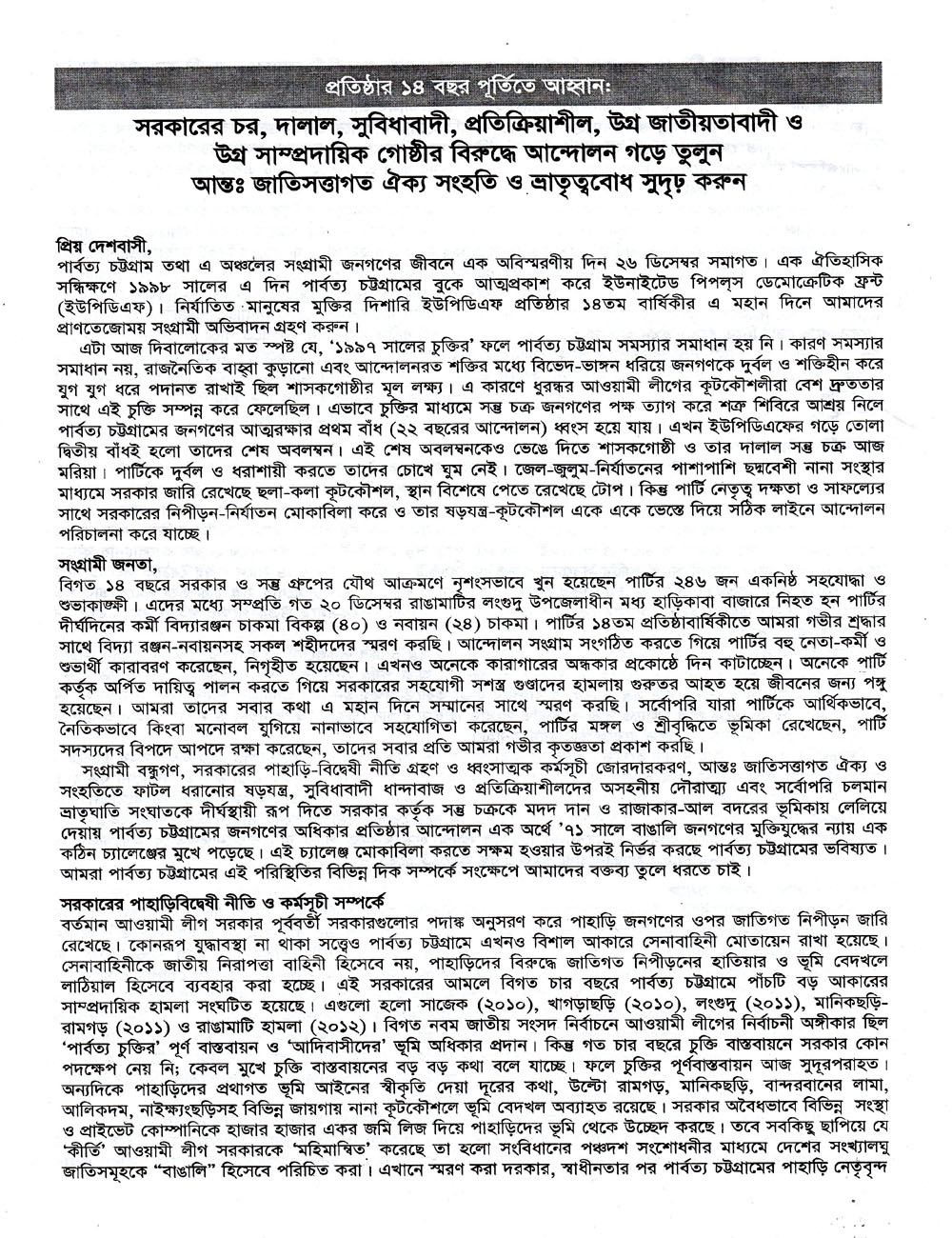 14. Leaflet on 14th founding anniversary, page-1
