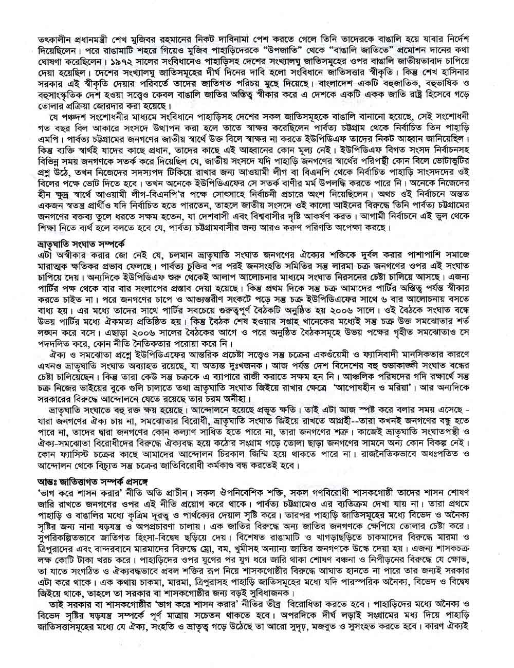 14. Leaflet on 14th founding anniversary, page-2