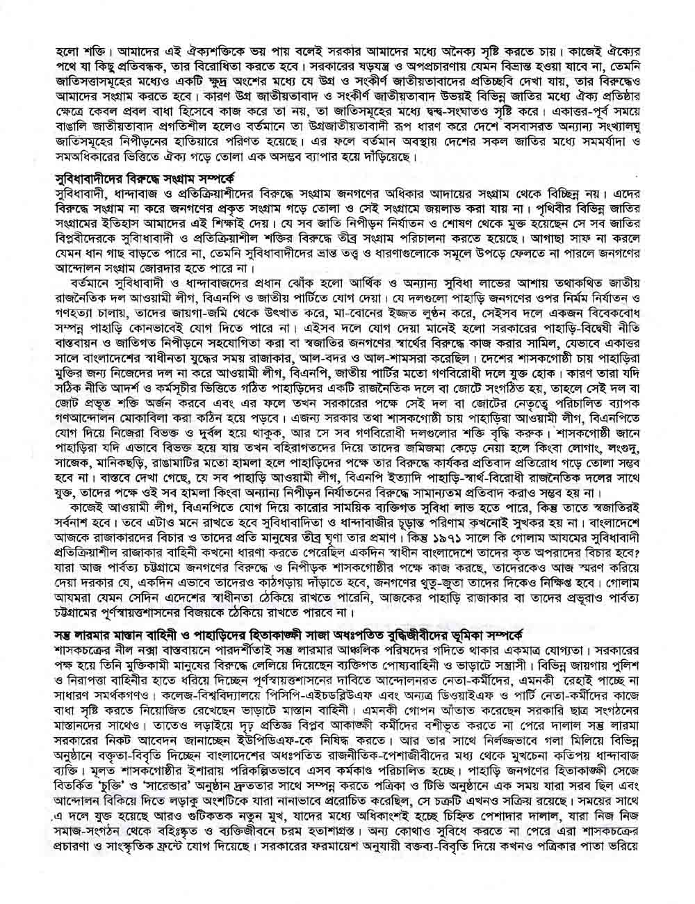 14. Leaflet on 14th founding anniversary, page-3