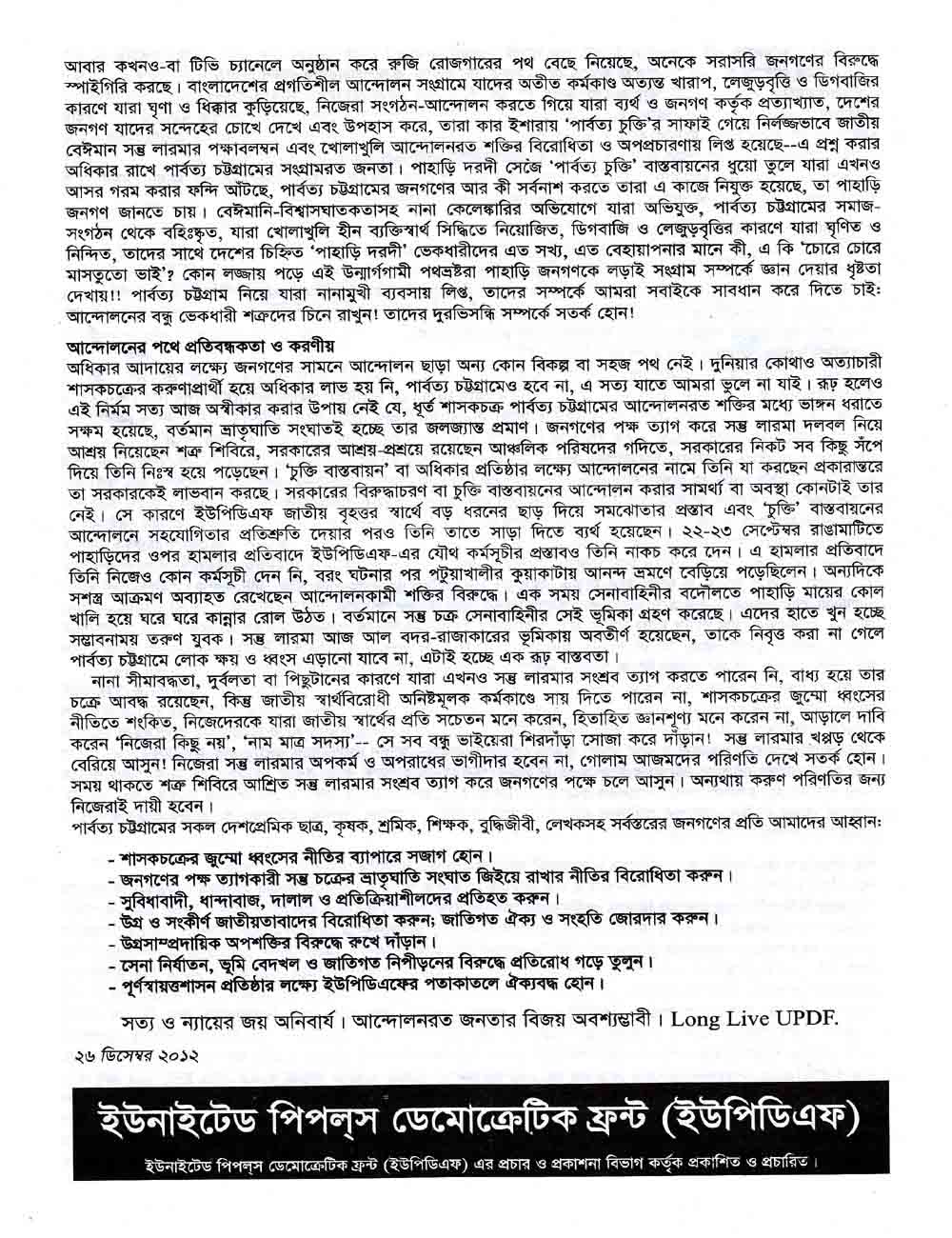 14. Leaflet on 14th founding anniversary, page-4