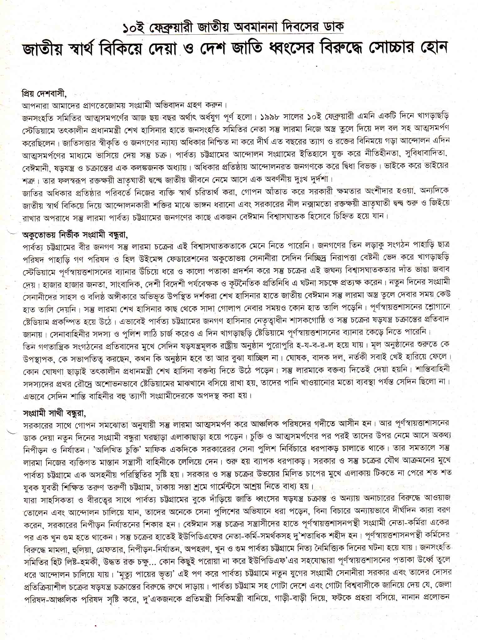 5-Leaflet on 10th February 2004, page-1