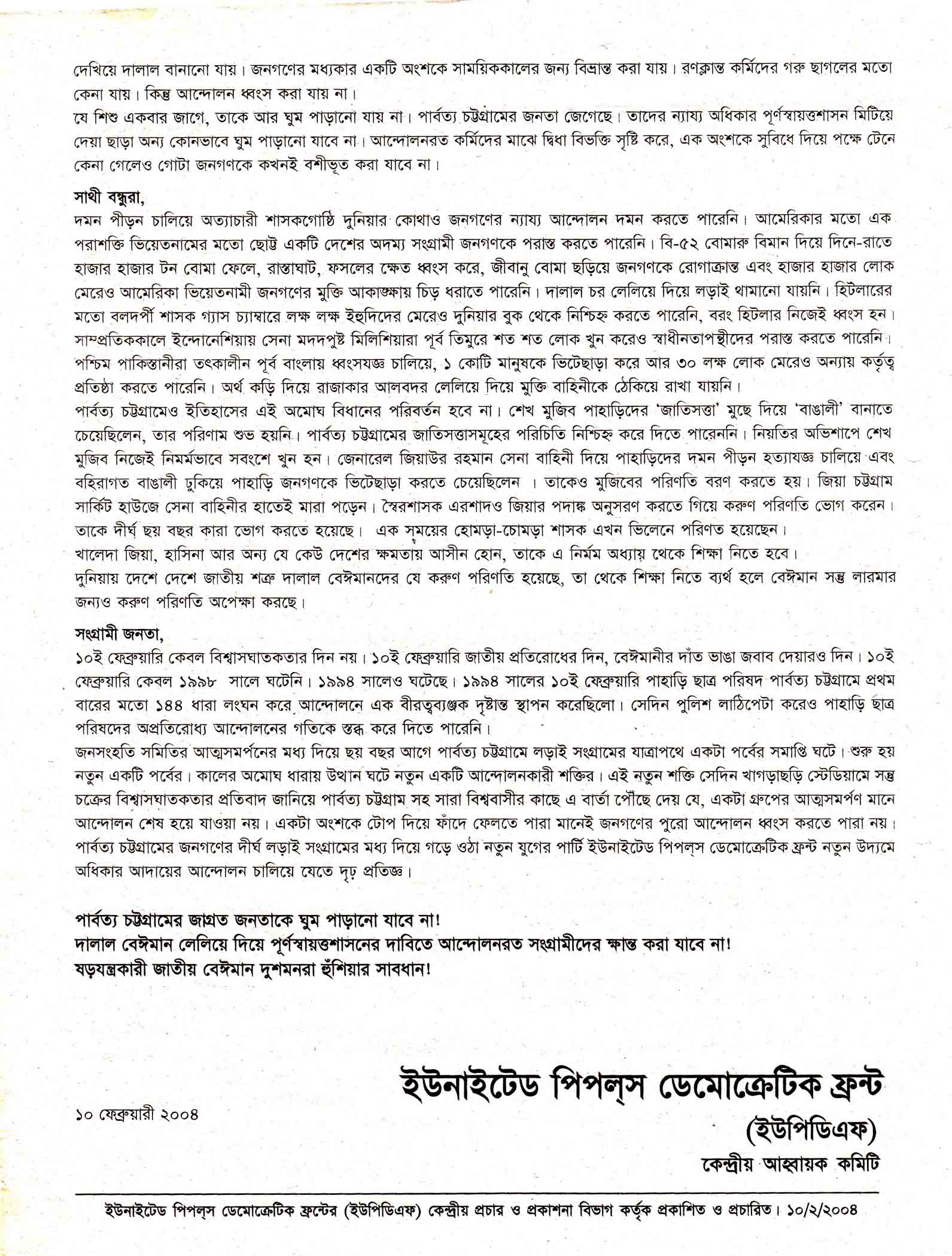 5-Leaflet on 10th February 2004, page-2