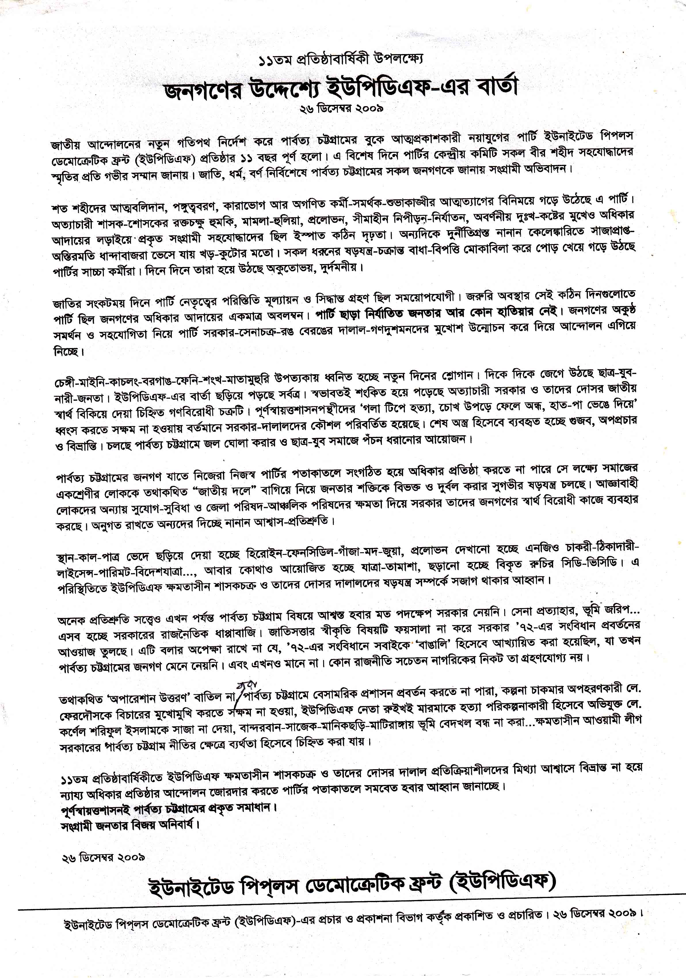 Leaflet on 11th founding anniversary